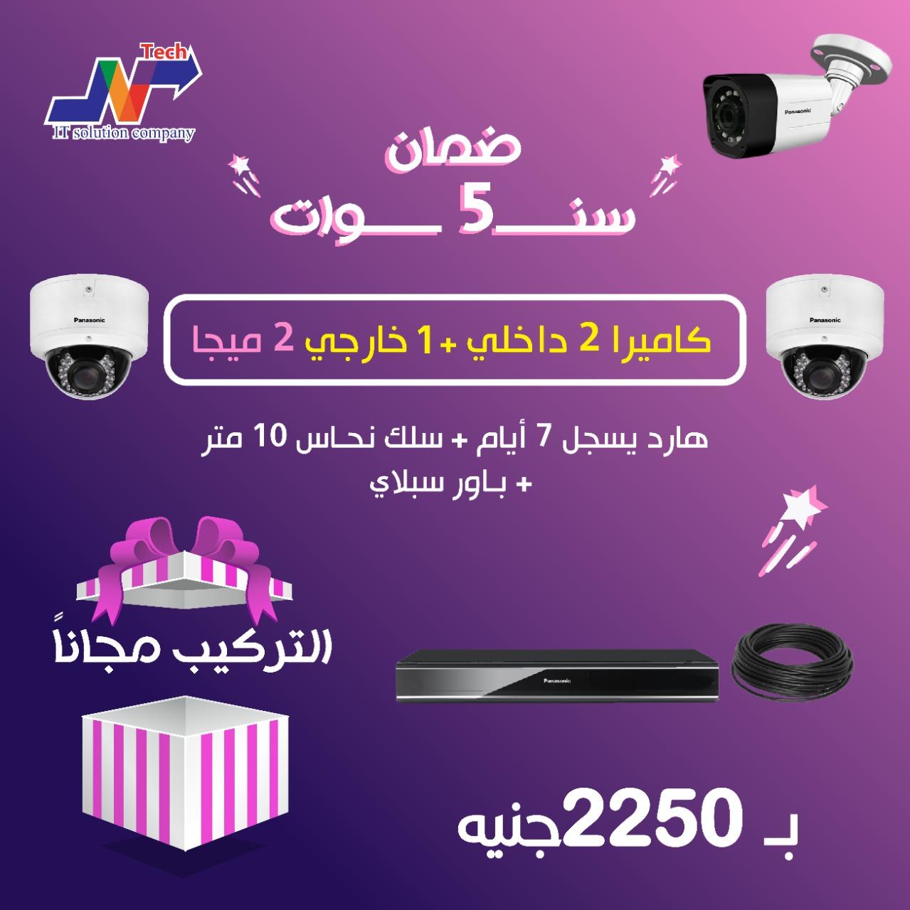 كاميرات مراقبه - ماركات كاميرات المراقبة في مصر بارخص سعر