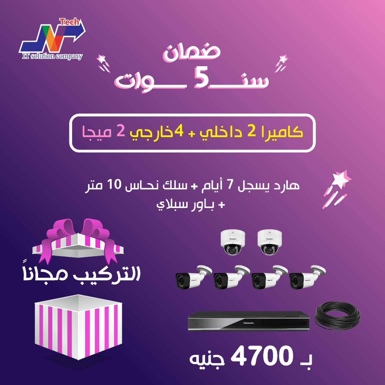 اسعار كاميرات المراقبة المنزلية - اسعار كاميرات مراقبة 2 ميجا