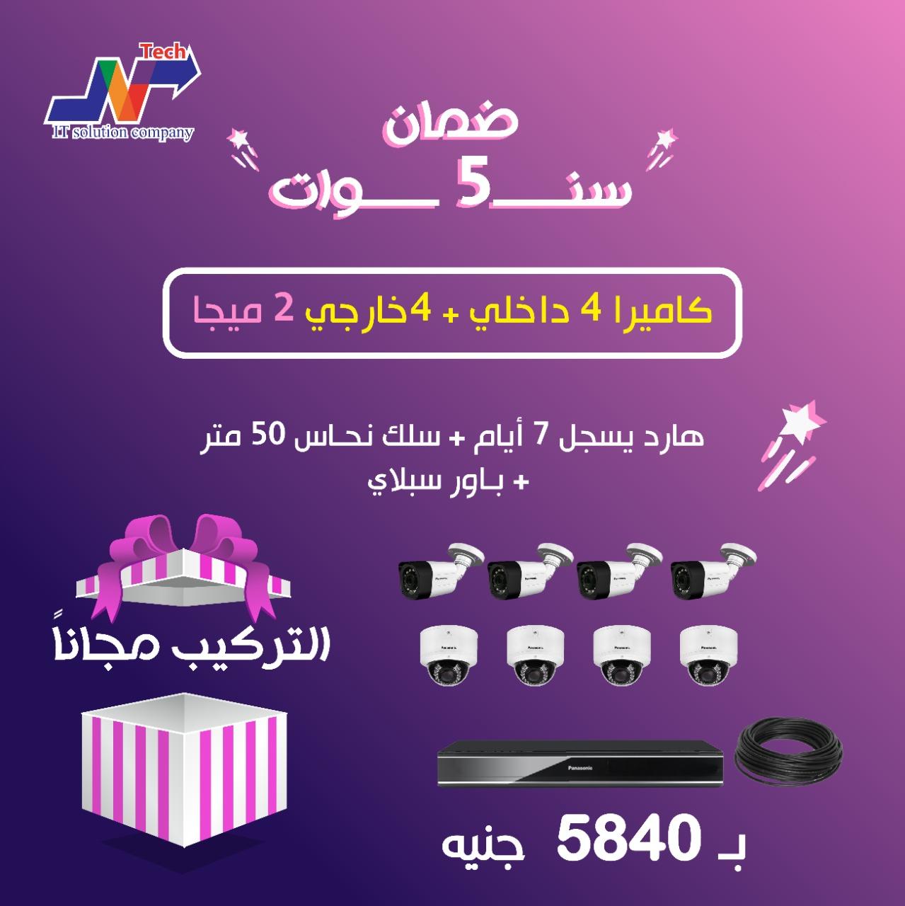 سعر كاميرات المراقبة المنزلية,اسعار كاميرات المراقبة فى مصر