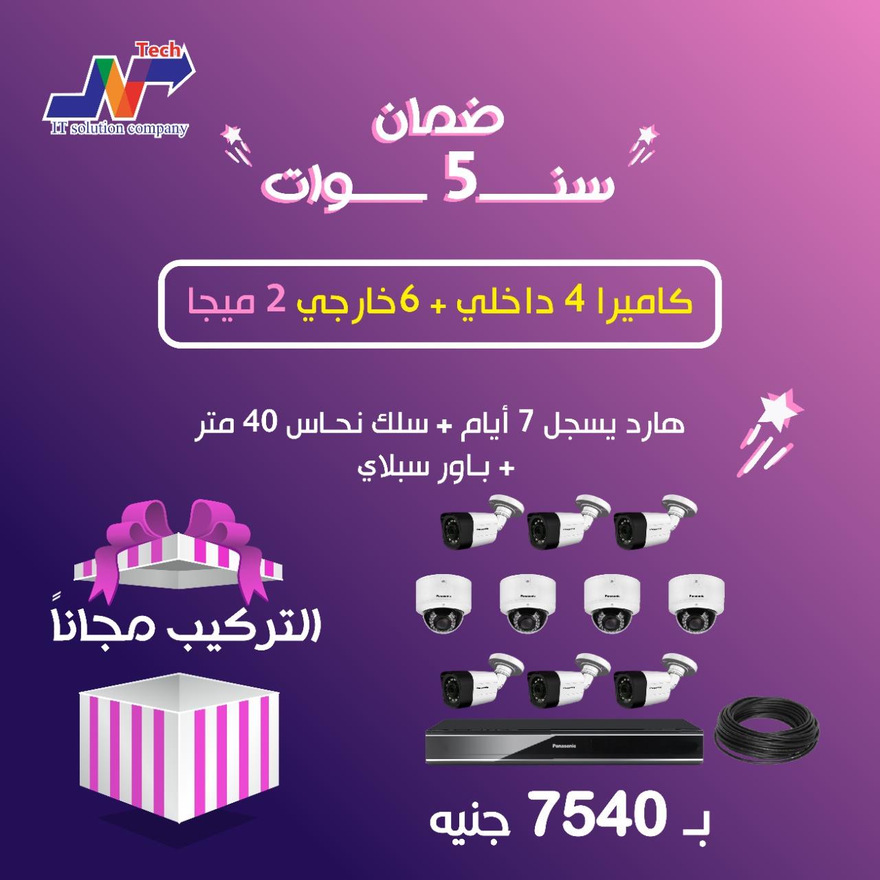 افضل شركات كاميرات مراقبة,اماكن بيع,في مصر